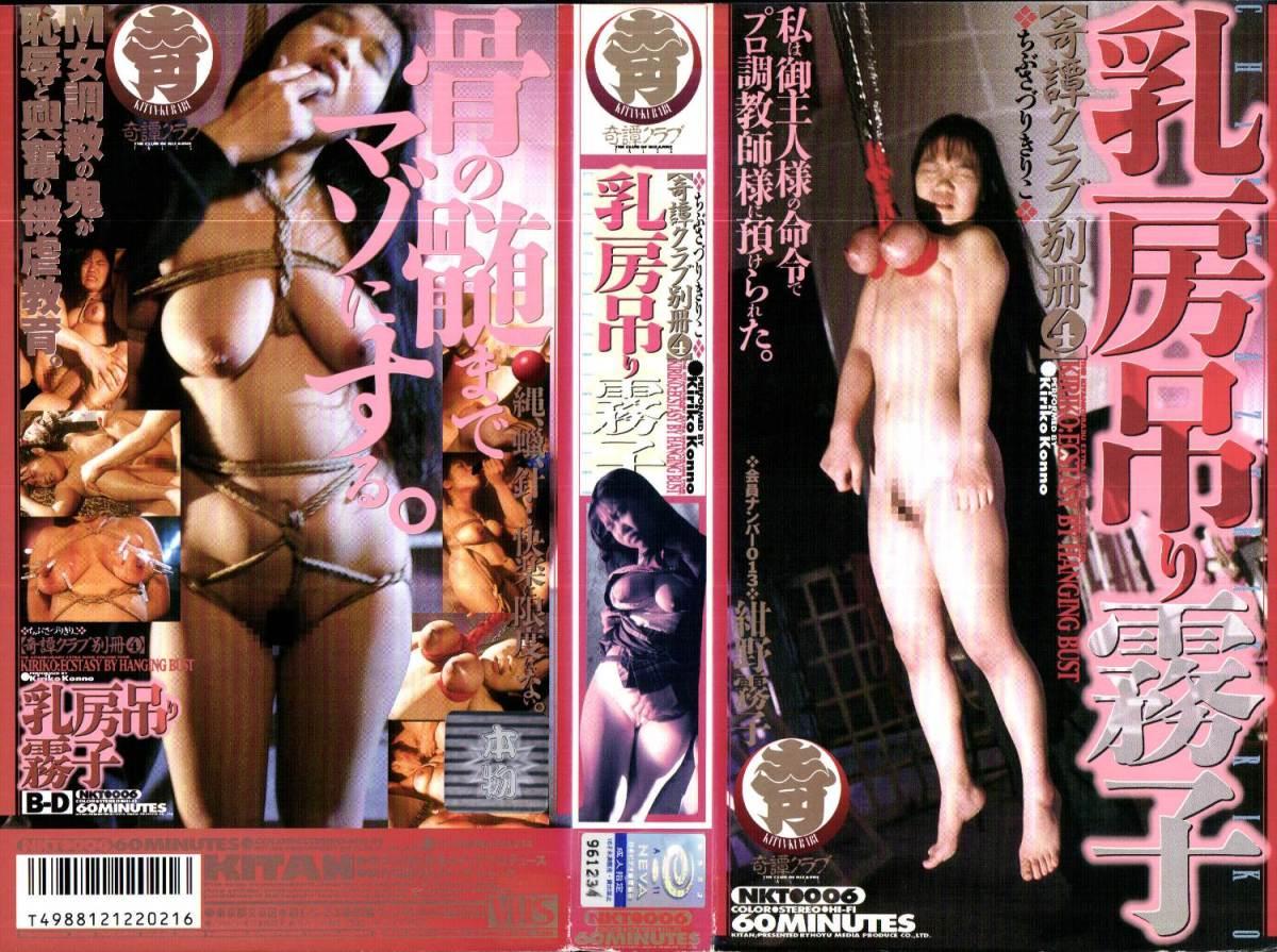 [NKT-006] 奇譚クラブ 別冊 4 乳房吊り霧子 芳友舎 奇譚クラブ
