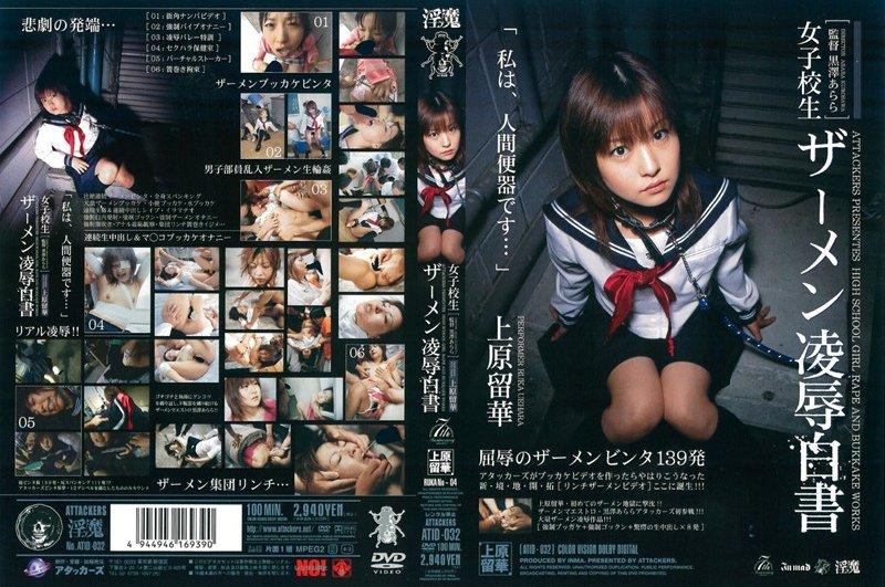 [ATI-032] 女子校生 ザーメン凌辱白書 上原留華 SM 2005/10/26 アタッカーズ Humiliation スパンキング・鞭打ち