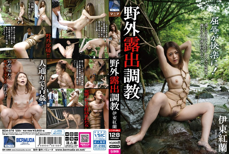 [BDA-078] 野外露出調教 伊東紅蘭 Torture Public Sex あばしり一家 Enema