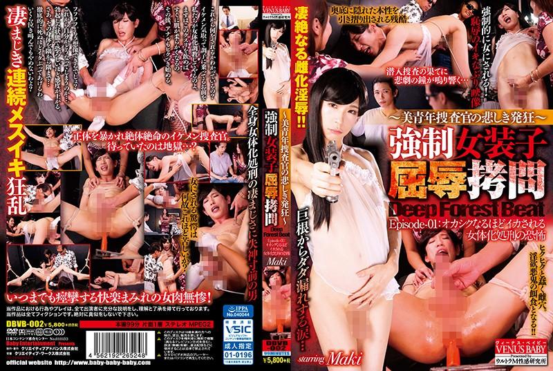 [DBVB-002] ~美青年捜査官の悲しき発狂~ 強制女装子屈辱拷問 Episode-... VENUS BABY 女装・男の娘