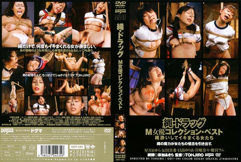 [DDT-191] 縄・ドラッグ 2女優コレクション・ベスト 縄酔いしてイキまくる女たち 3DDT Actresss e Hook