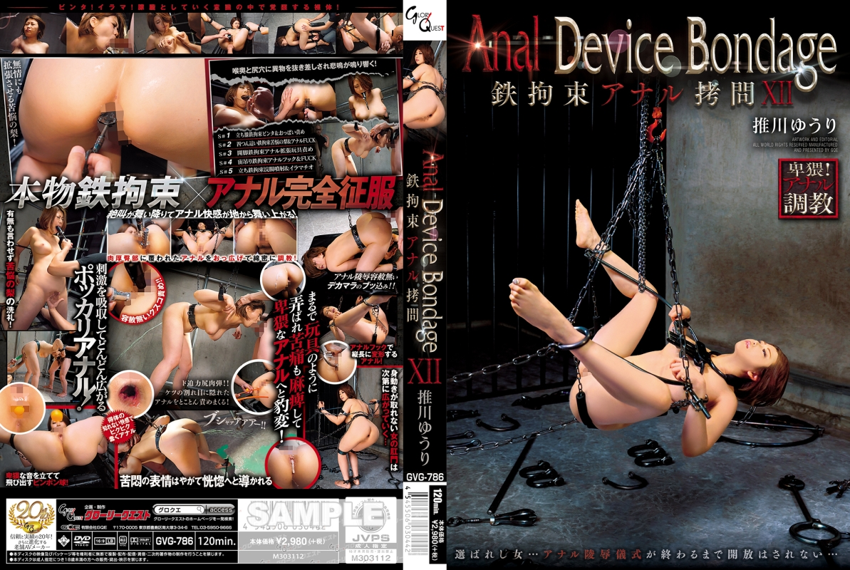 [GVG-786] Anal Device Bondage XII 鉄拘束アナル拷問 浣腸 2018/12/06