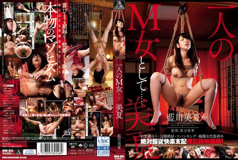 [HNM-005] 一人のM女として… 美夏 AVS COLLECTOR'S 173分 Humiliation