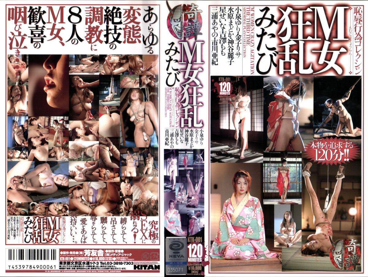 [KTK-001] M女狂乱みたび     SM 2004/01/20