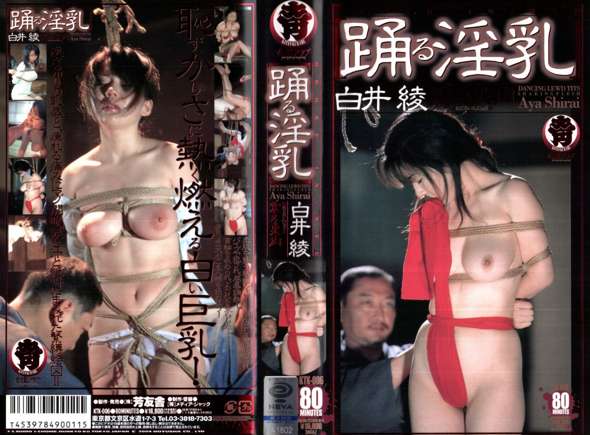 [KTK-006] 踊る淫乳 白井綾     おっぱい Tits 芳友舎