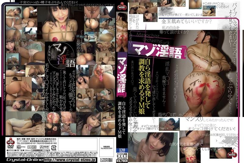 [NITR-005] マゾ淫語 自ら淫語を発して調教を求めるドM娘 痴女 Torture クリスタル映像 Slut