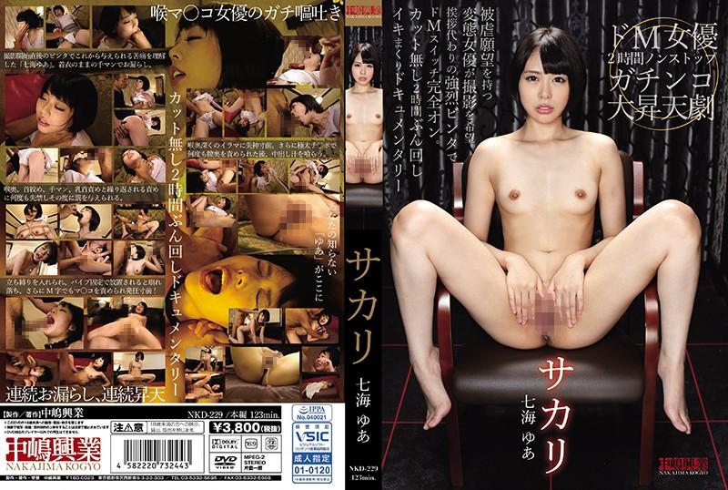 [NKD-229] サカリ 七海ゆあ 中嶋興業