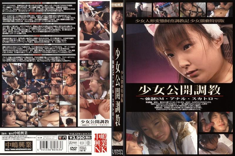 [NTD-04] 少女公開調教 Scat SM その他SM その他スカトロ