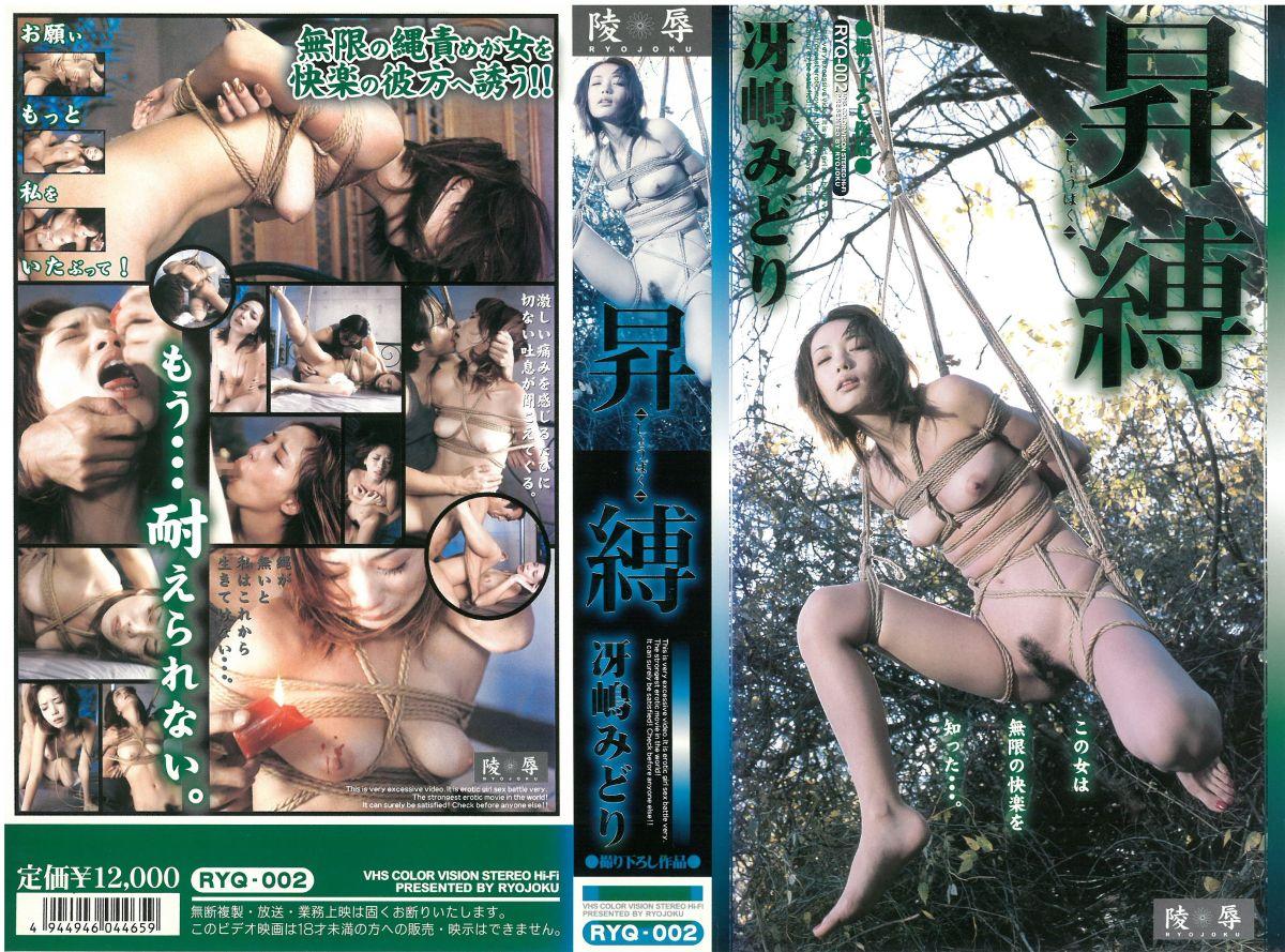 [RYQ-002] 昇縛 冴嶋みどり 2003/04/15 Actress