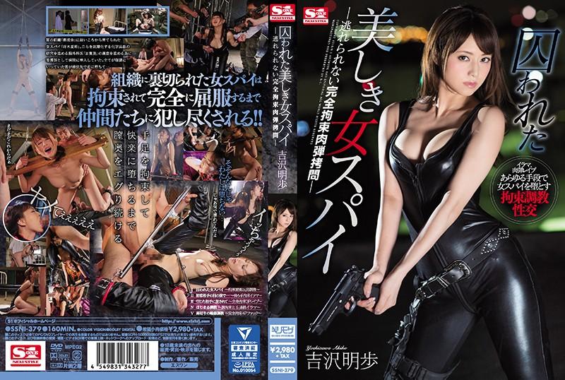 [SSNI-379] 囚われた美しき女スパイ ―逃れられない完全拘束肉弾拷問― ... Humiliation Planning 企画 [Jo]Style