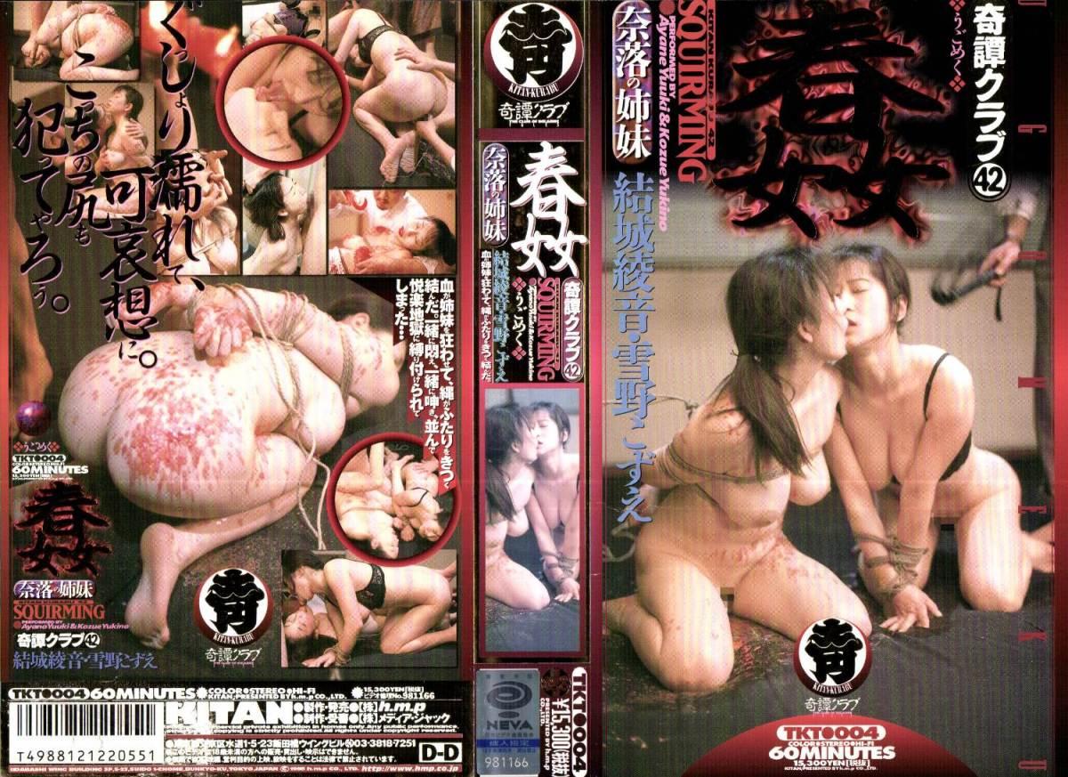 [TKT-004] 奇譚クラブ 42 うごめく 奈落の姉妹 1998/04/27 SM