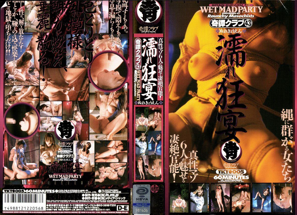 [TKT-005] 奇譚クラブ 43 濡れ狂宴 1998/05/22 SM