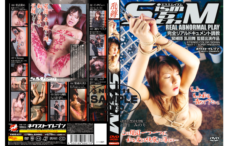 [VNDS-677] SMism 5th 2006/01/25 乱田舞