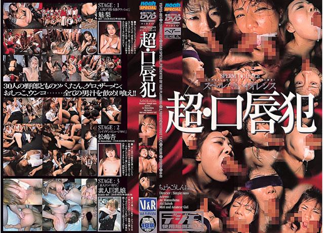 [VSPDS-005] 超・口唇犯 スペルマバイオレンス 2004/05/20 フェラ・手コキ