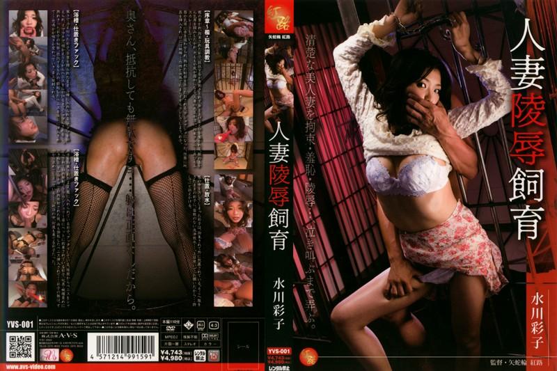 [YVS-001] 人妻陵辱飼育 水川彩子 監禁・拘束 2007/12/13 辱め
