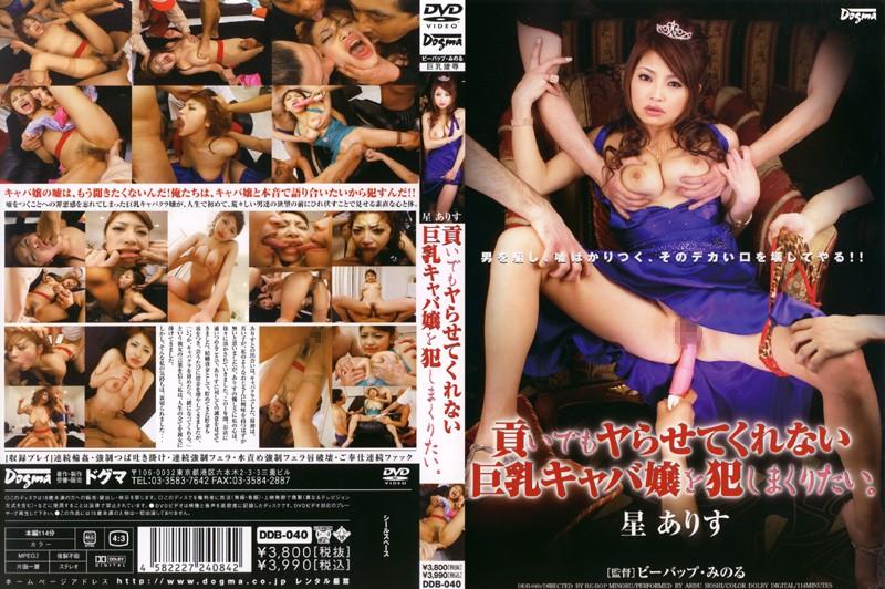 [DDB-040] Hoshi Arisu 貢いでもヤらせてくれない巨乳キャバ嬢を犯しまくりたい。 ドグマ キャバクラ 女優 Sex Gangbang