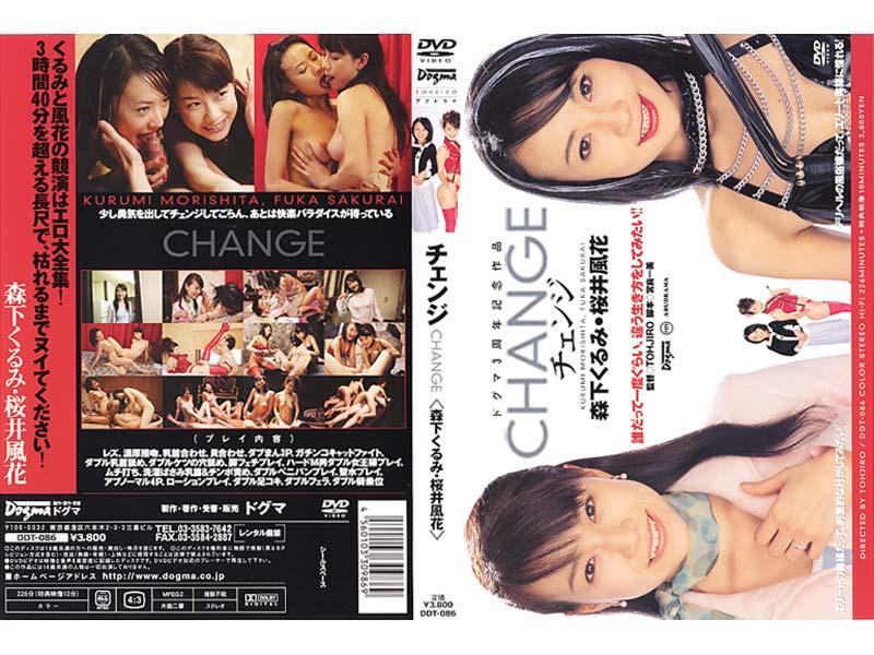 [DDT-086] Sakurai Fuuka, Morishita Kurumi Walnut Work The Third Anniversary Dogma CHANGE Lesbian