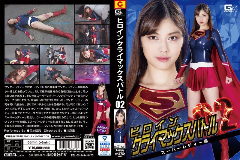 [GTRL-59] 卯水咲流 ヒロインクライマックスバトル02 スーパーレディ編 GIGA(ギガ)2019/01/11 ギガ