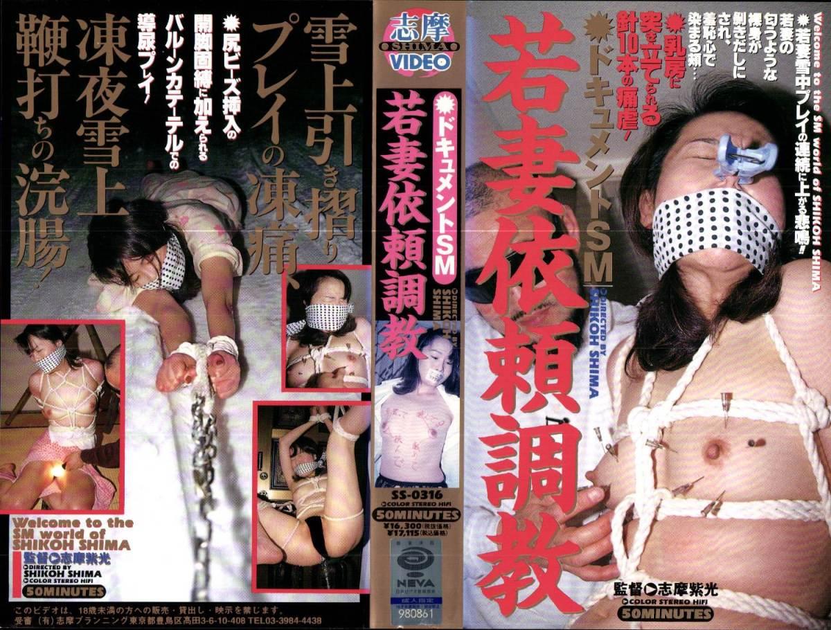 [SS-0316] 志摩ビデオ ドキュメントSM 若妻依頼調教 辱め 志摩プランニング Torture