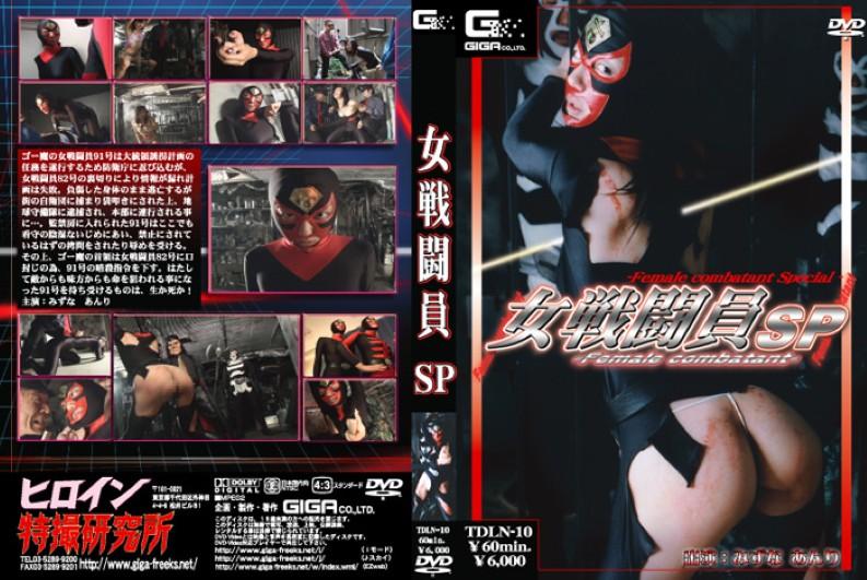 [TDLN-10] Mizuna Anri SP Combatant Woman コスチューム Costume Giga