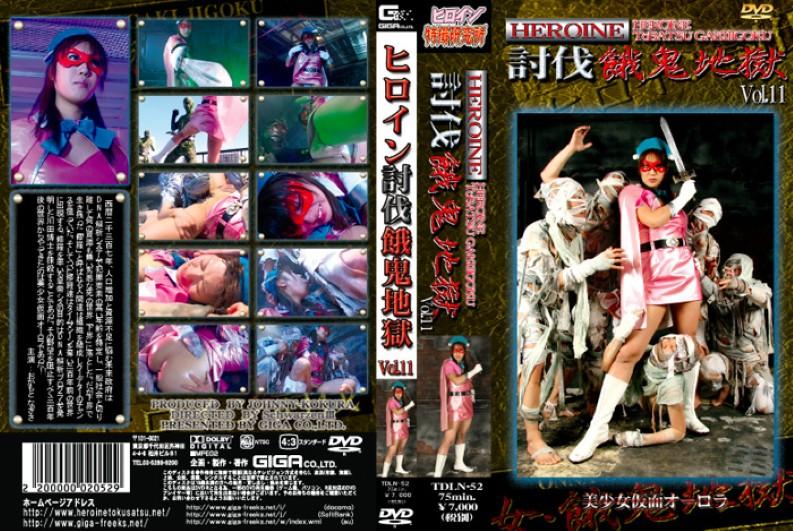 [TDLN-52] Brat Hell Subdue HEROINE Vol. 11 Giga  Shuwaruzen 3 Yo