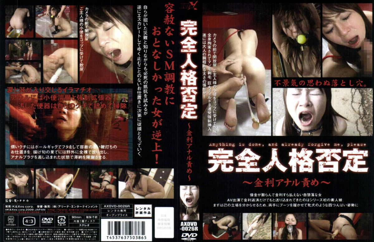 [AXDVD-0026R] 完全人格否定~金利アナル責め~ イラマチオ Humiliation ARENA X 浣腸 フェラ・手コキ