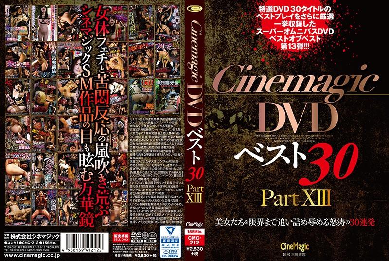 [CMC-212] Cinemagic DVDベスト30 Part1... 三島達郎 辱め SM
