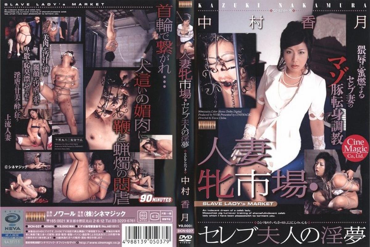 [DCN-037] 人妻牝市場 セレブ夫人の淫夢 中村香月レンタル版 調教 90分 Humiliation