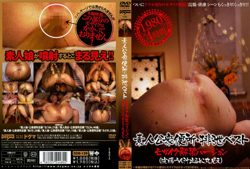[DDB-139] 素人公衆便所・排泄ベスト 浣腸・うん汁出るとこ丸見え 2010/12/24 Scat スカトロ