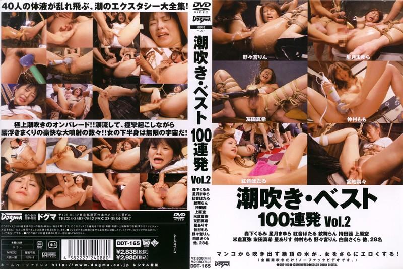 [DDT-165] 潮吹き・ベスト100連発 VOL.2 Omnibus ドグマ 2007/10/24
