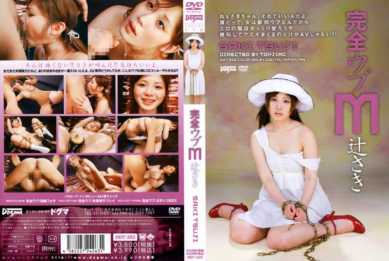 [DDT-202] 完全ウブM ドグマ 女優 3DDT