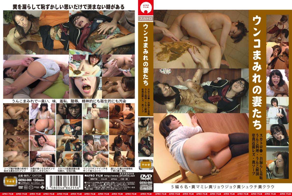 [GESU-006] ウンコまみれの妻たち 2013/11/15 AFRO FILM 食糞