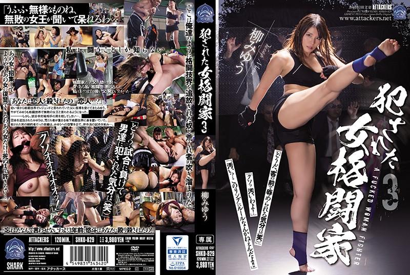[SHKD-829] 犯された女格闘家3 Humiliation アタッカーズ