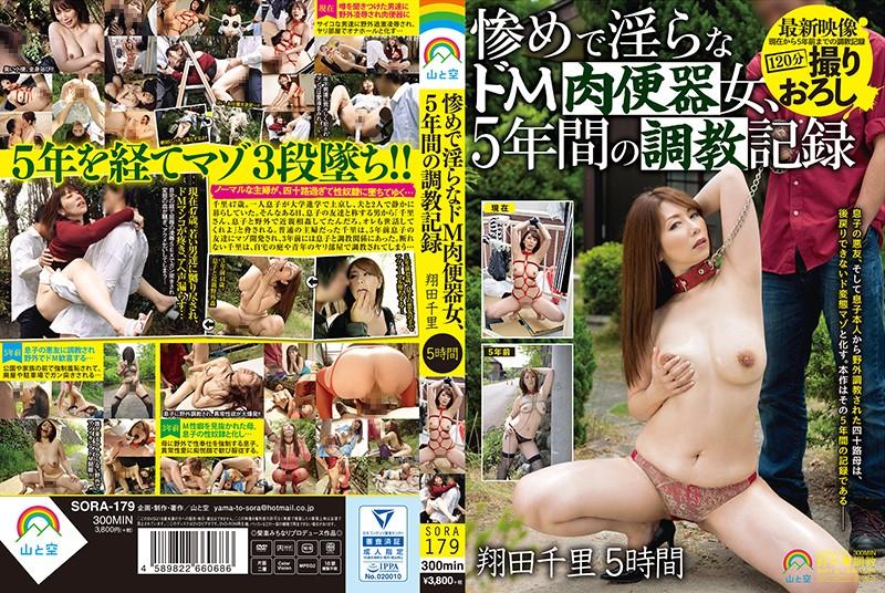 [SORA-179] 惨めで淫らなドМ肉便器女、5年間の調教記録 翔田千里... Exposure 300分