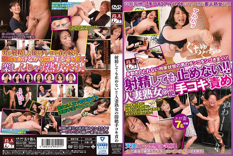 [GOJU-091] Kasumi Reiko 射精しても止めない 人妻熟女の悶絶手コキ責め Amateur Semen Aunt Isojin