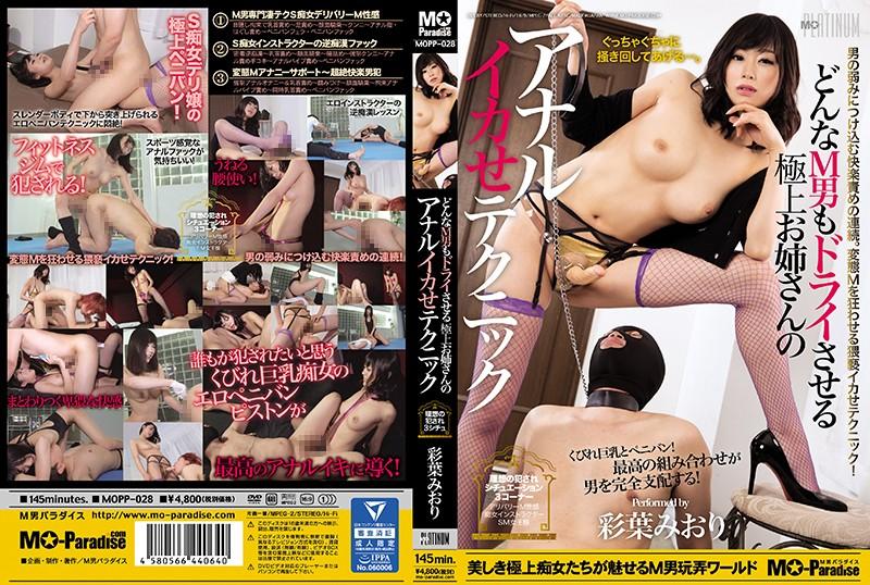 [MOPP-028] Ayaha Miori どんなM男もドライさせる極上お姉さんのアナルイカせテクニック M男パラダイス Submissive Men MO Platinum