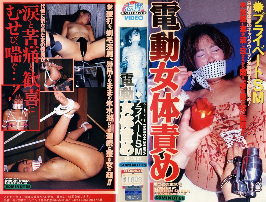 [SS-0321] 伊藤小百合 プライベートSM 電動女体責め 志摩プランニング