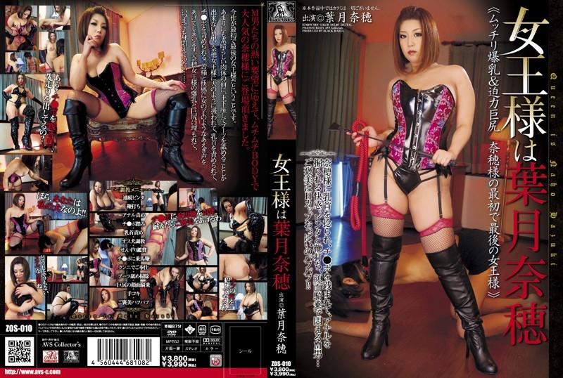 [ZOS-010] 女王様は葉月奈穂 (Haduki Naho) Black Maria Big Tits