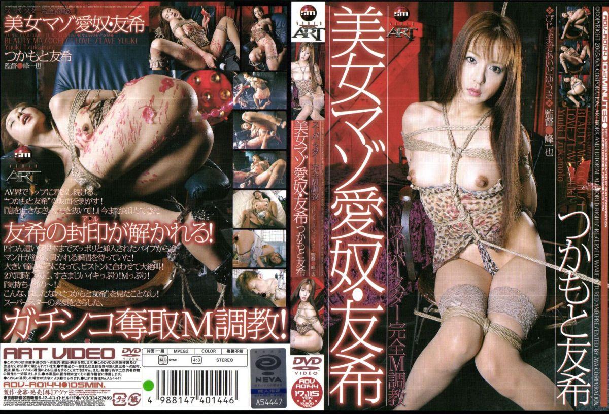 [ADV-R0144] 美女マゾ愛奴・友希 2005/11/21 アート(アヴァ)