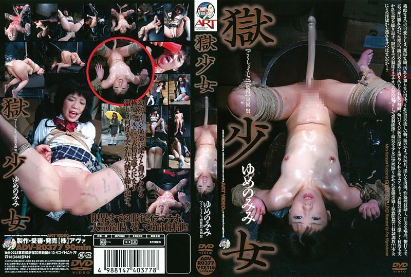 [ADV-R0377] 獄少女 90分 その他SM SM 2008/08/31