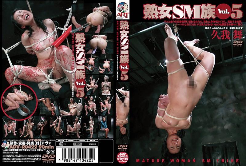 [ADV-R0422] 熟女SM族 5 2009/03/17 森田晋 人妻・熟女