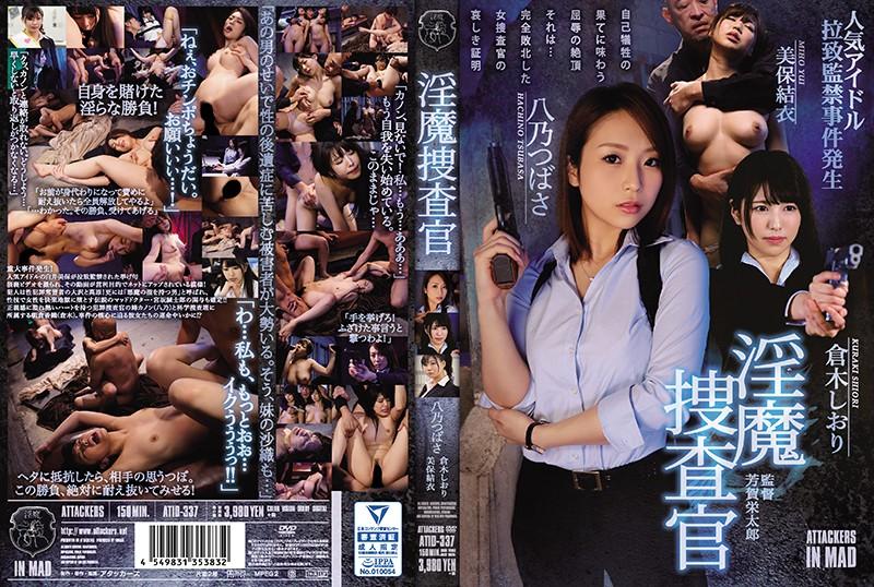 [ATID-337] 淫魔捜査官 Humiliation 2019/02/07