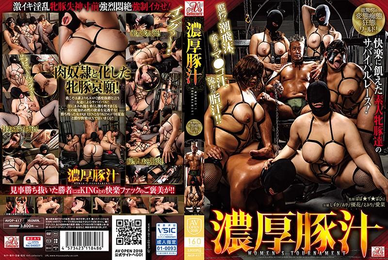 [AVOP-417] 濃厚豚汁 WOMEN'S TOURNAMENT ばば★ザ★ばびぃ Planning AVS COLLECTOR'S