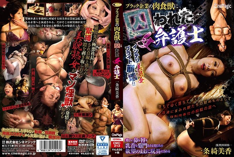 [CMC-213] ブラック企業の肉食獣に囚われた女弁護士 SM シネマジック