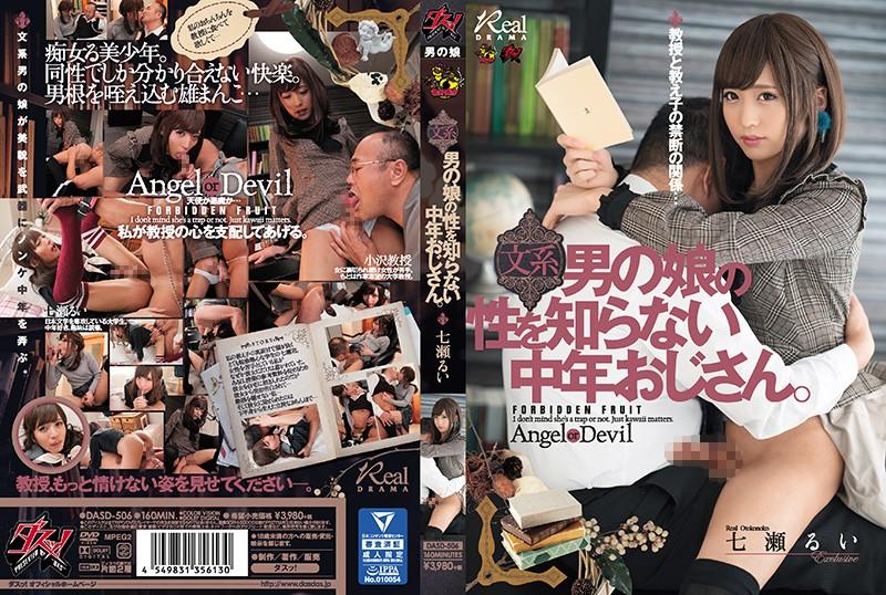 [DASD-506] 文系男の娘の性を知らない中年おじさん 七瀬るい 女装・男の娘 ダスッ!