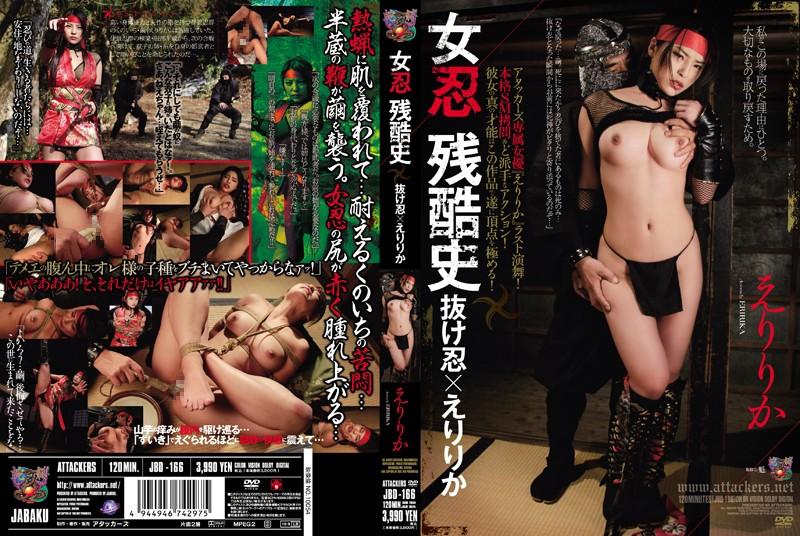 [JBD-166] 美人令嬢 緊縛・脱糞・アナル調教 絶望に耐えながら... Humiliation 辱め Entertainer 90分 2012/04/24