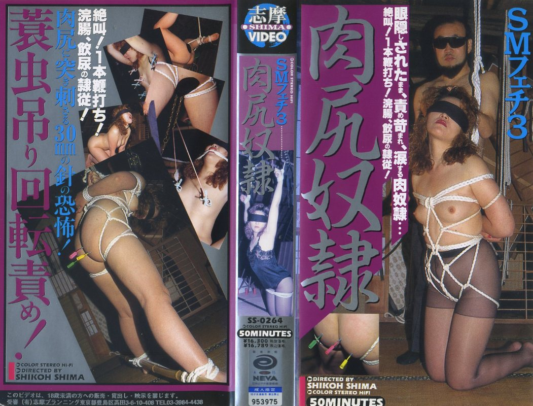 [SS-0264] SMフェチ 3 肉尻奴隷     調教 SM Humiliation 志摩ビデオ Torture