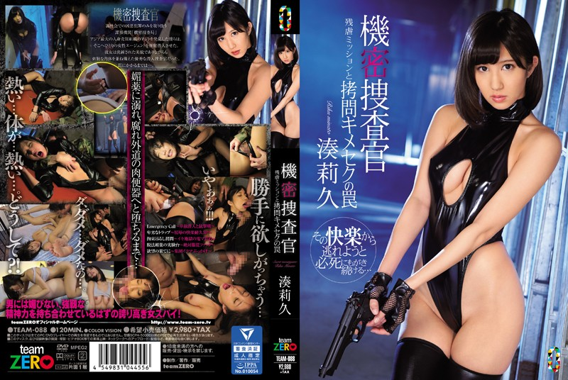 [TEAM-088] 機密捜査官 湊莉久 残虐ミッションと拷問キメセクの罠 TEAMZERO 120分
