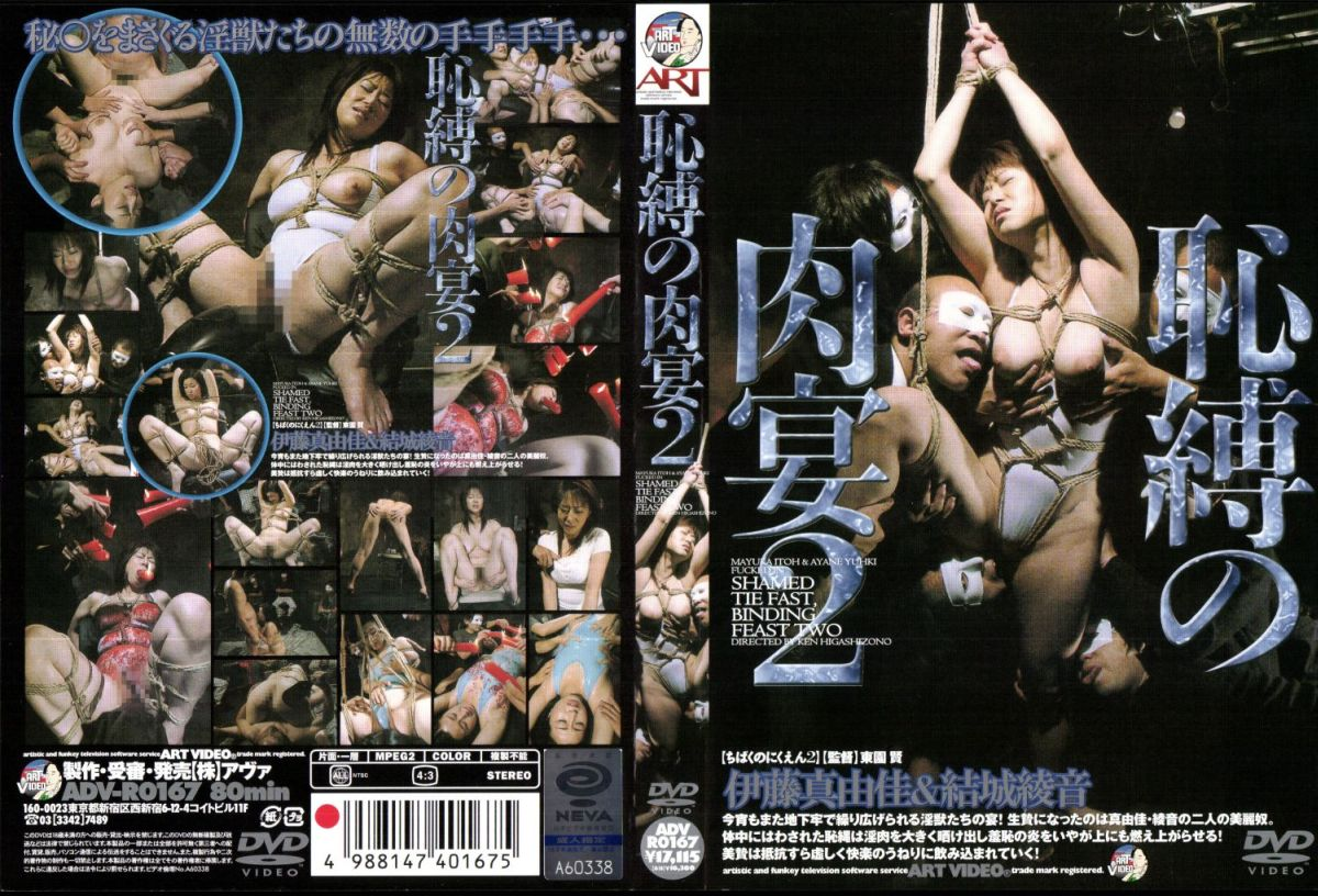 [ADV-R0167] Yuuki Ayane 恥縛の肉宴 2 Higashisono Satoshi Training