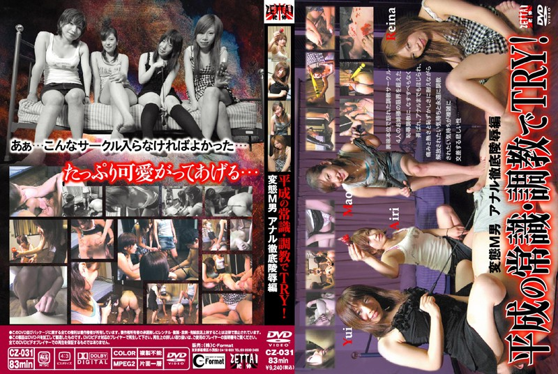 [CZ-031] 平成TRYの常識で拷問! Part M And Insult Thoroughly Anal Pervert Man Zettai